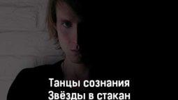 tancy-soznaniya-zvyozdy-v-stakan-tekst-i-klip-pesni