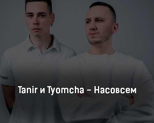 tanir-i-tyomcha-nasovsem-tekst-i-klip-pesni