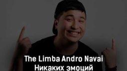 the-limba-andro-navai-nikakih-ehmocij-tekst-i-klip-pesni
