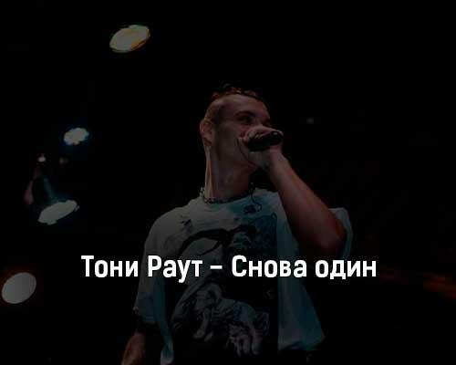 toni-raut-snova-odin-tekst-i-klip-pesni