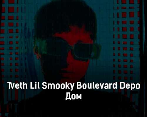 tveth-lil-smooky-boulevard-depo-dom-tekst-i-klip-pesni