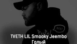 tveth-lil-smooky-jeembo-golyj-tekst-i-klip-pesni