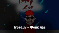 typeluv-fejk-lav-tekst-i-klip-pesni