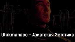 ulukmanapo-aziatskaya-ehstetika-tekst-i-klip-pesni