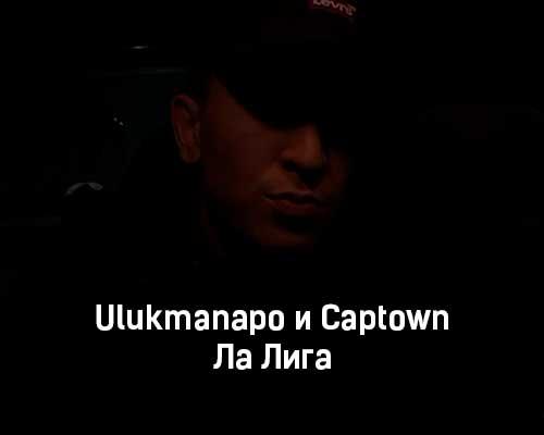 ulukmanapo-i-captown-la-liga-tekst-i-klip-pesni