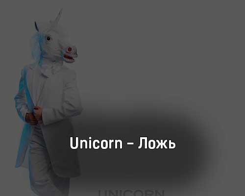 unicorn-lozh-tekst-i-klip-pesni