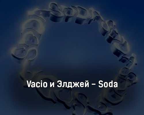 vacio-i-ehldzhej-soda-tekst-i-klip-pesni