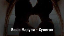 vasha-marusya-huligan-tekst-i-klip-pesni