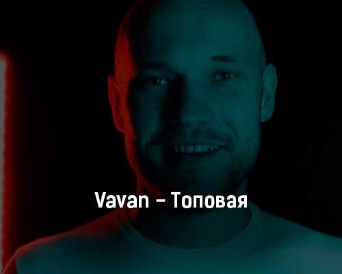 vavan-topovaya-tekst-i-klip-pesni