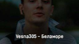 vesna305-belamore-tekst-i-klip-pesni