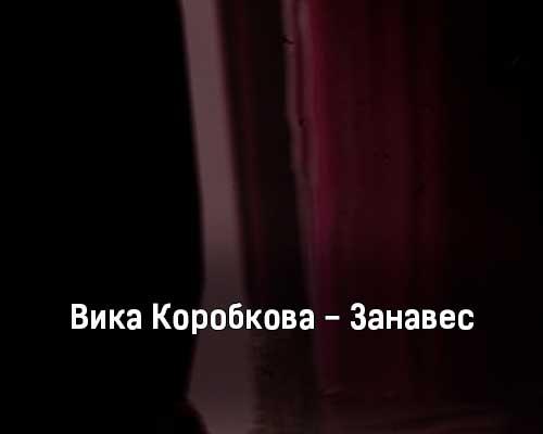 vika-korobkova-zanaves-tekst-i-klip-pesni