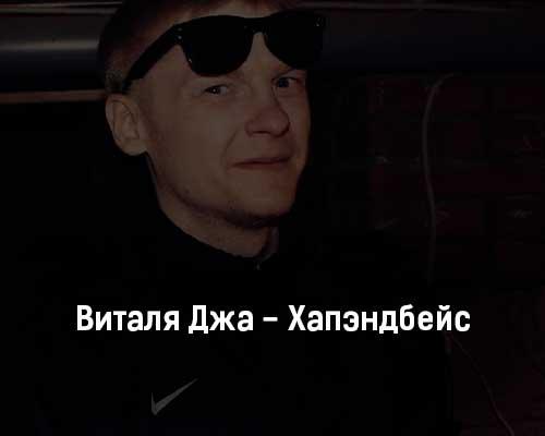 vitalya-dzha-hapehndbejs-tekst-i-klip-pesni