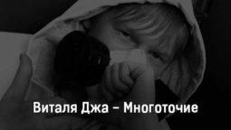 vitalya-dzha-mnogotochie-tekst-i-klip-pesni