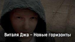vitalya-dzha-novye-gorizonty-tekst-i-klip-pesni