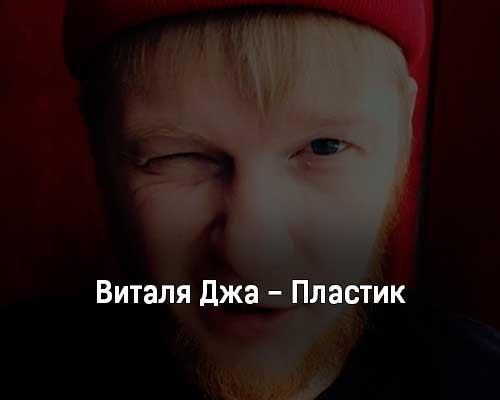 vitalya-dzha-plastik-tekst-i-klip-pesni