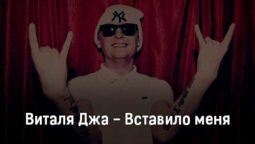 vitalya-dzha-vstavilo-menya-tekst-i-klip-pesni