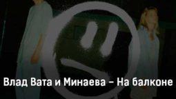 vlad-vata-i-minaeva-na-balkone-tekst-i-klip-pesni