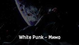 white-punk-mimo-tekst-i-klip-pesni