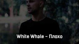 white-whale-ploho-tekst-i-klip-pesni