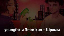youngfox-i-omorikun-shramy-tekst-i-klip-pesni