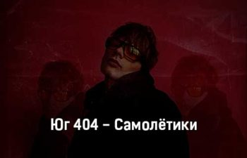 yug-404-samolyotiki-tekst-i-klip-pesni