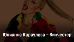 yulianna-karaulova-vinchester-tekst-i-klip-pesni