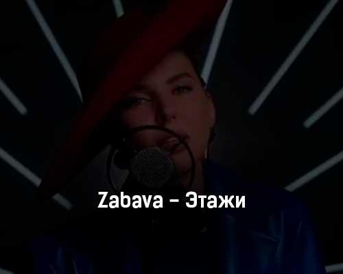zabava-ehtazhi-tekst-i-klip-pesni