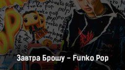 zavtra-broshu-funko-pop-tekst-i-klip-pesni