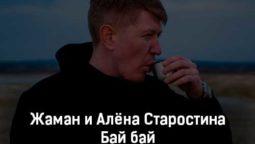 zhaman-i-alyona-starostina-baj-baj-tekst-i-klip-pesni
