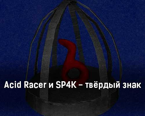 acid-racer-i-sp4k-tvyordyj-znak-tekst-i-klip-pesni