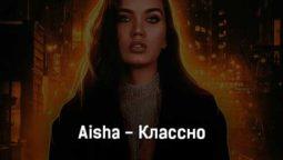 aisha-klassno-tekst-i-klip-pesni