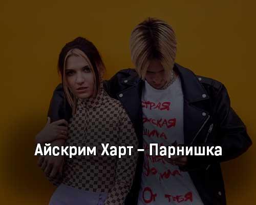 ajskrim-hart-parnishka-tekst-i-klip-pesni