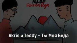 akris-i-teddy-ty-moya-beda-tekst-i-klip-pesni