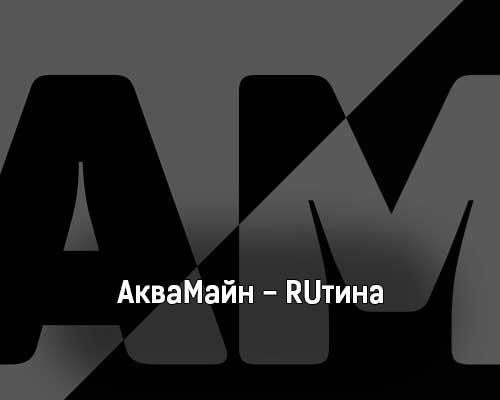 akvamajn-rutina-tekst-i-klip-pesni
