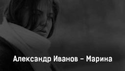 aleksandr-ivanov-marina-tekst-i-klip-pesni