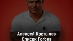 aleksej-kostylev-spisok-forbes-tekst-i-klip-pesni