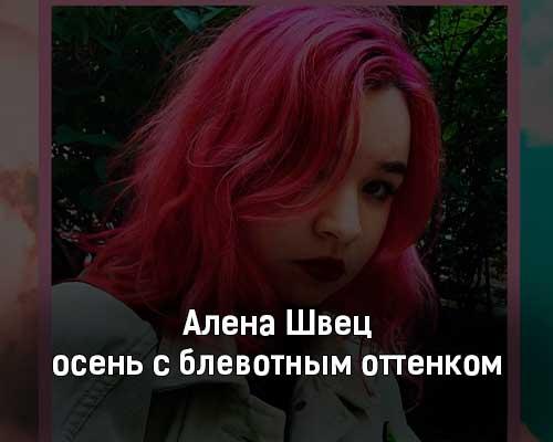 alena-shvec-osen-s-blevotnym-ottenkom-tekst-i-klip-pesni