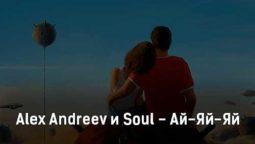 alex-andreev-i-soul-aj-yaj-yaj-tekst-i-klip-pesni