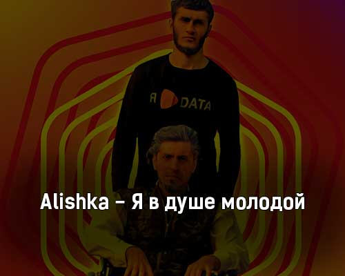 alishka-ya-v-dushe-molodoj-tekst-i-klip-pesni