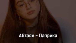 alizade-paprika-tekst-i-klip-pesni