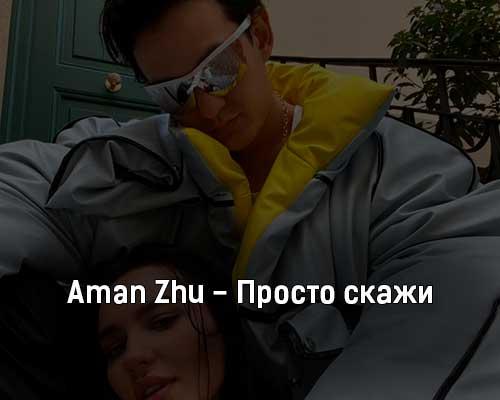 aman-zhu-prosto-skazhi-tekst-i-klip-pesni
