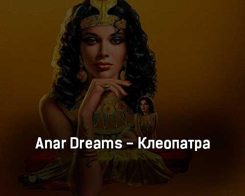 anar-dreams-kleopatra-tekst-i-klip-pesni