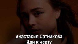 anastasiya-sotnikova-idi-k-chertu-tekst-i-klip-pesni