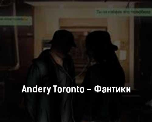 andery-toronto-fantiki-tekst-i-klip-pesni
