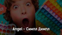 angel-simpl-dimpl-tekst-i-klip-pesni