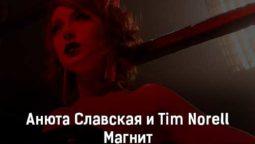 anyuta-slavskaya-i-tim-norell-magnit-tekst-i-klip-pesni