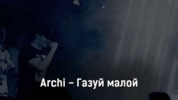 archi-gazuj-maloj-tekst-i-klip-pesni