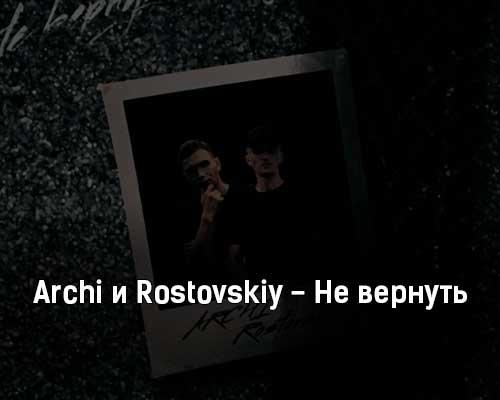 archi-i-rostovskiy-ne-vernut-nazad-tekst-i-klip-pesni