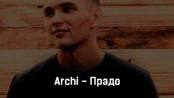 archi-prado-tekst-i-klip-pesni