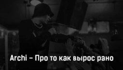archi-pro-to-kak-vyros-rano-tekst-i-klip-pesni